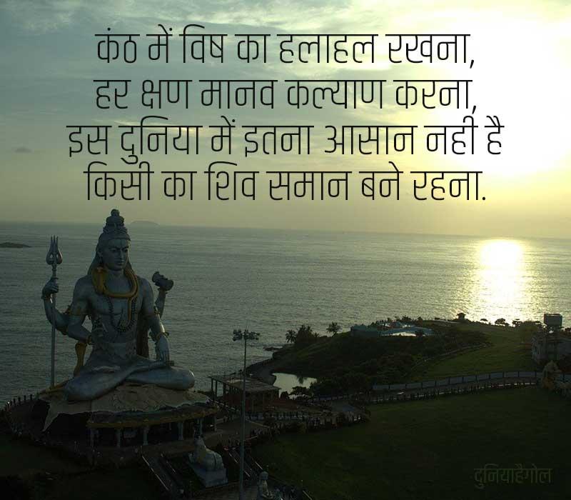 Shiv Shayari in Hindi