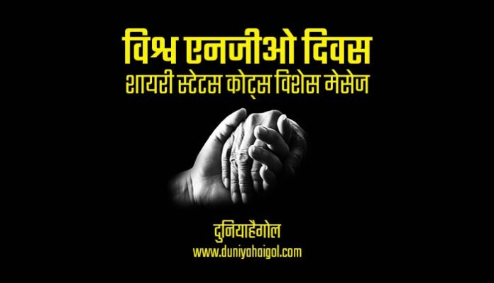 World NGO Day Shayari Status Quotes Wishes Message in Hindi