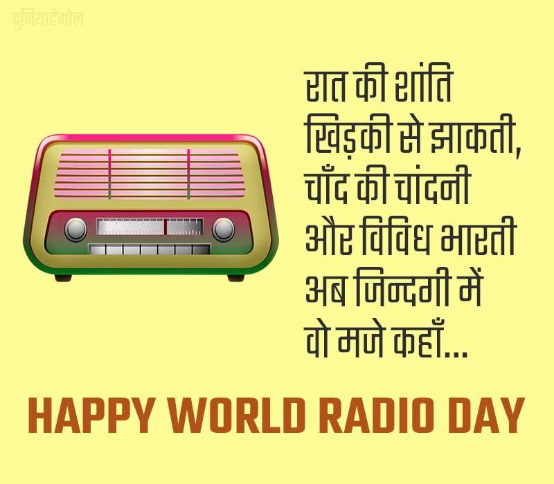 World Radio Day Quotes in Hindi