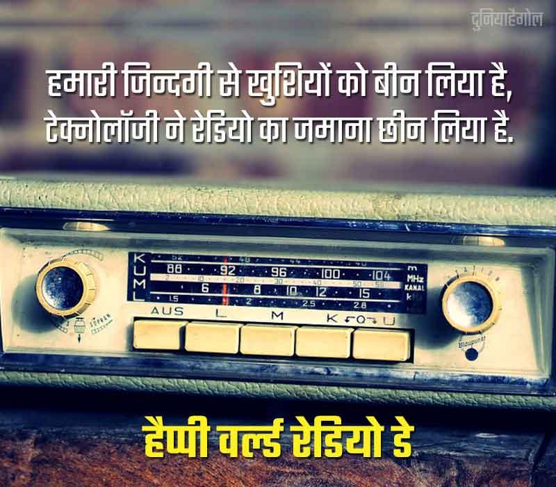 World Radio Day Shayari in Hindi