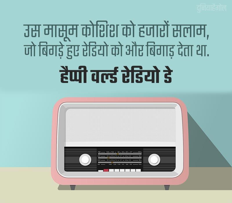 World Radio Day Status in Hindi