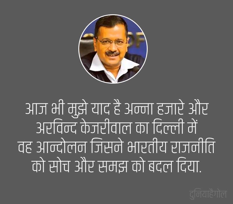 Arvind Kejriwal Quotes in Hindi