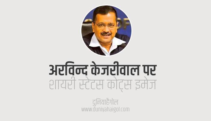 Arvind Kejriwal Shayari Status Quotes in Hindi | अरविन्द केजरीवाल शायरी स्टेटस