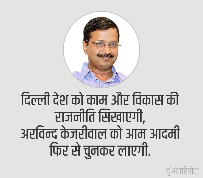 Arvind Kejriwal Status in Hindi