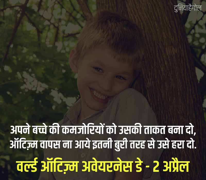 Autism Awareness Day Shayari