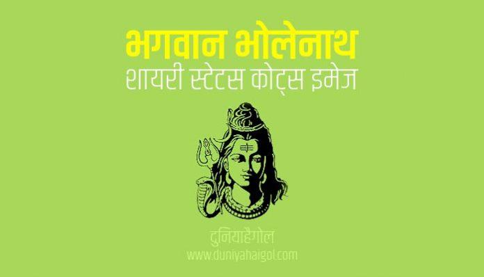 Bholenath Shayari Status Quotes in Hindi