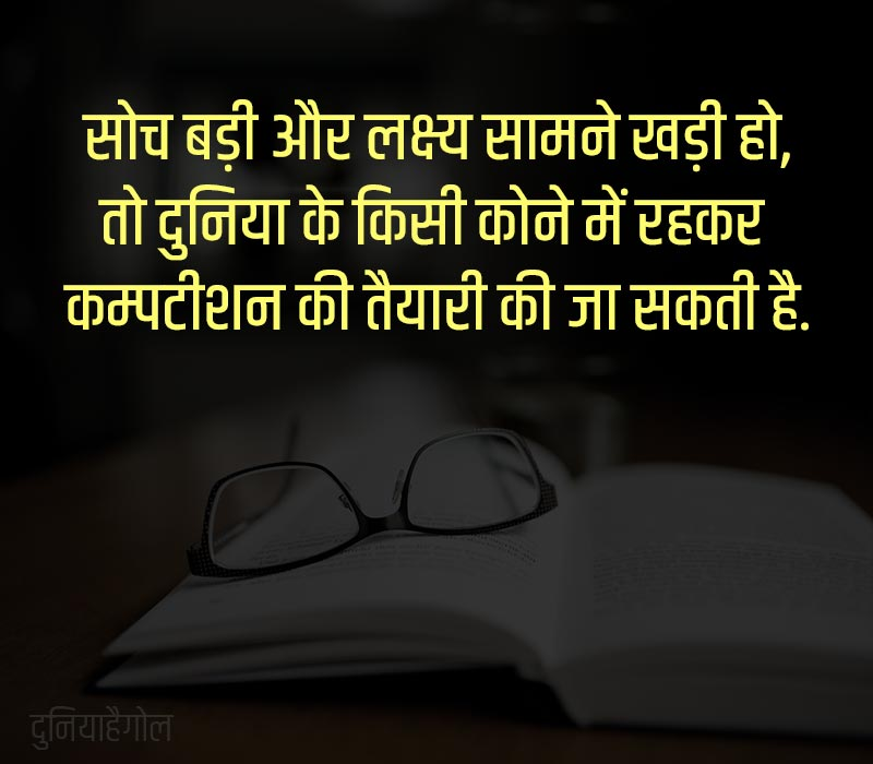 Competition Quotes in Hindi