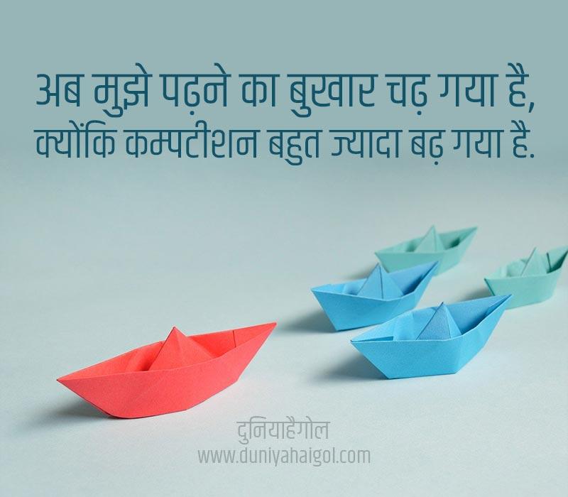 Competition Shayari in Hindi