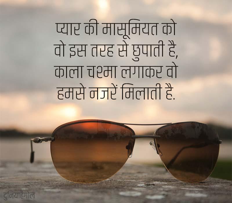 Goggle Shayari in Hindi