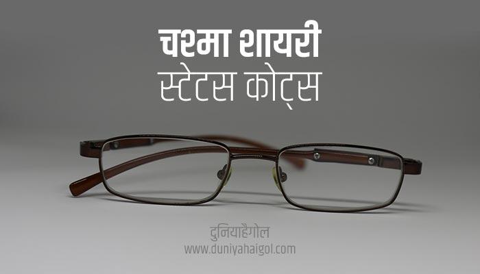चश्मा शायरी स्टेटस   Goggle Shayari Status Quotes in Hindi