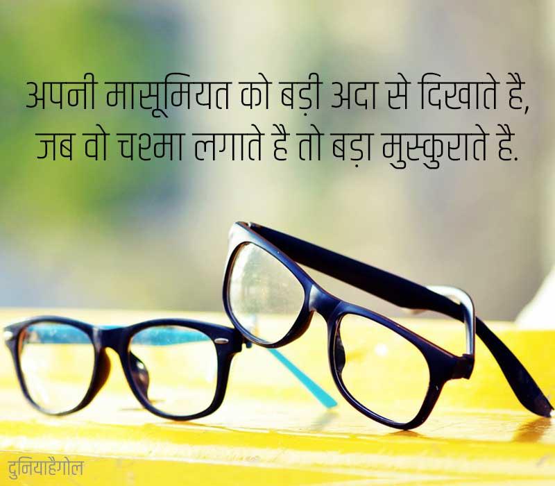 Goggle Status in Hindi