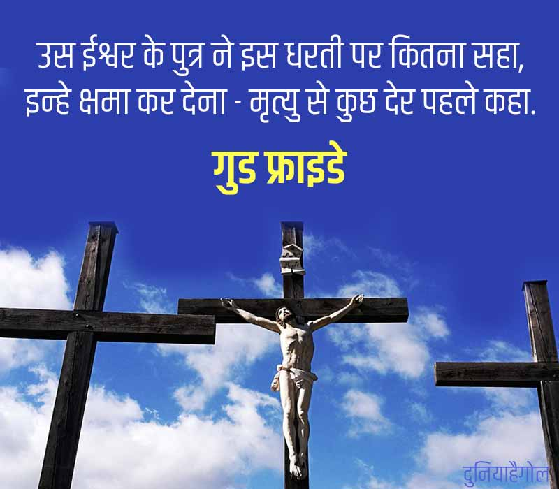 Good Friday Shayari in Hindi