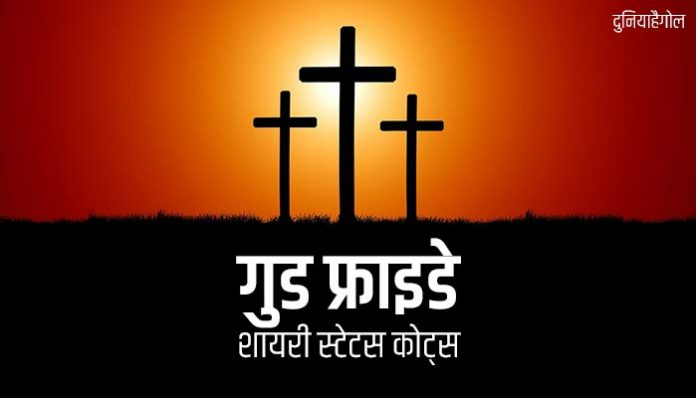 Good Friday Shayari Status Quotes in Hindi