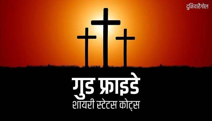 गुड फ्राइडे शायरी स्टेटस | Good Friday Shayari Status Quotes in Hindi