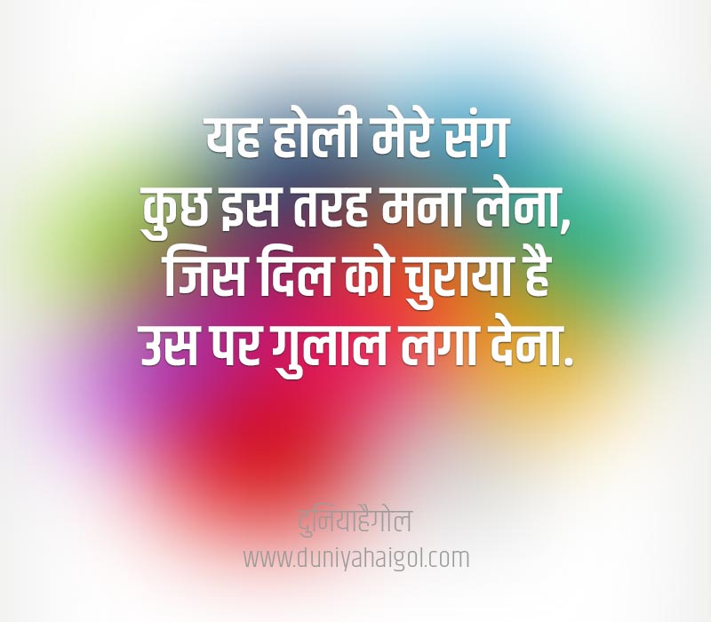 Gulal Status in Hindi