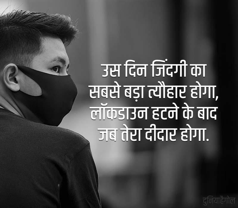 Lockdown Shayari in Hindi