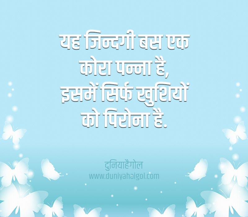 Monday Morning Quotes in Hindi