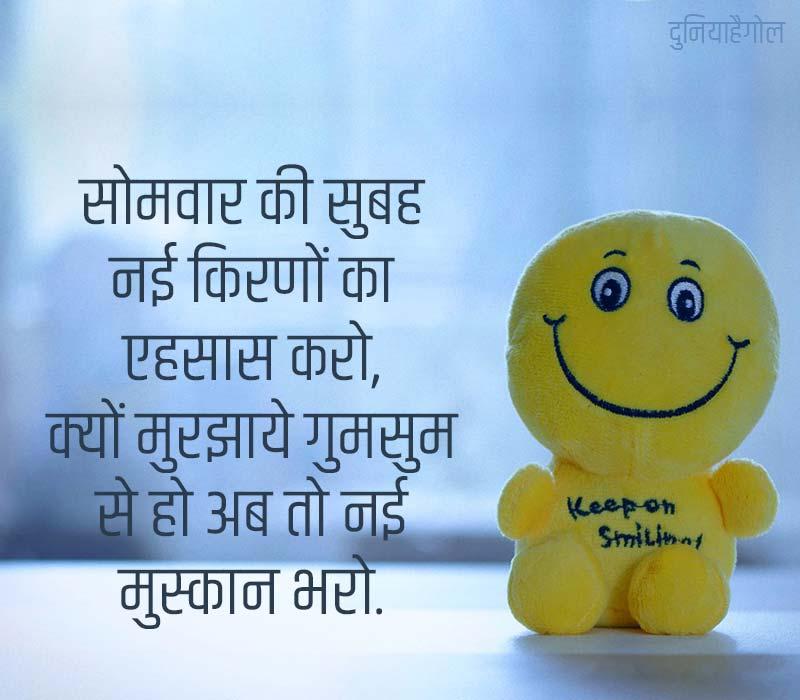 Monday Morning Shayari Hindi