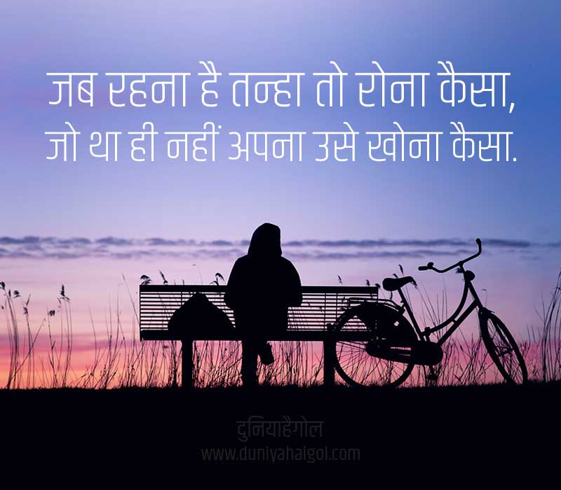 Monday Morning Status in Hindi