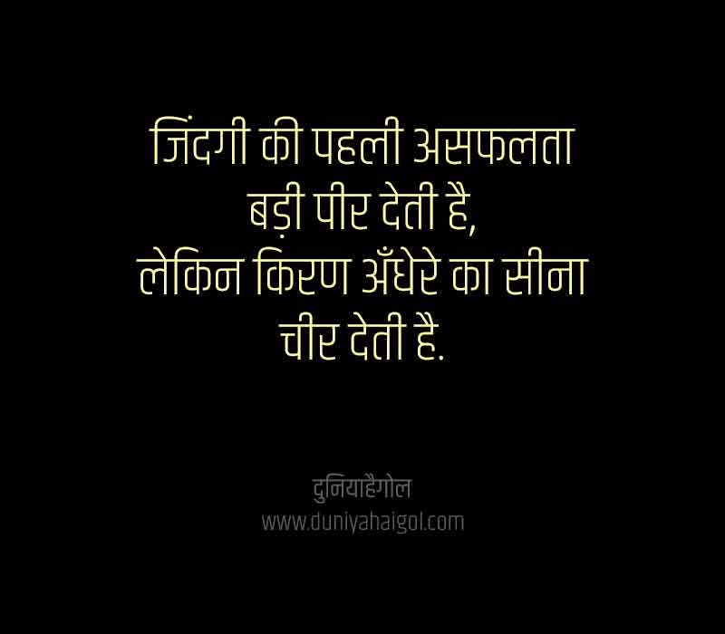 Monday Motivation Shayari