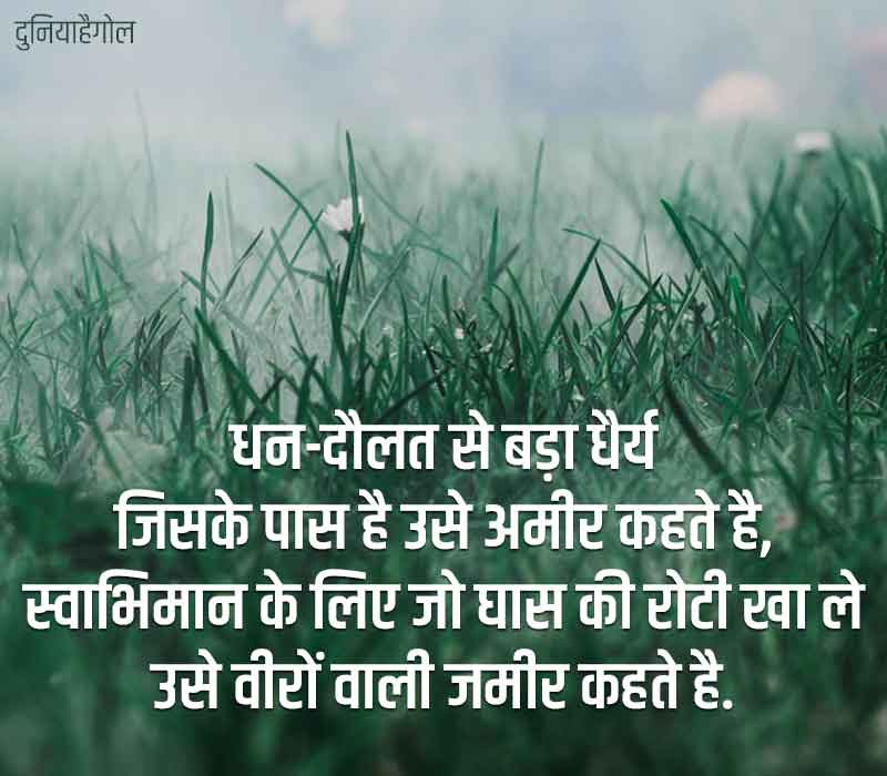 Monday Motivational Shayari in Hindi