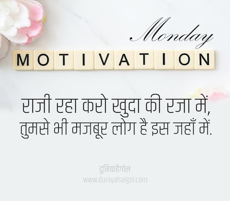 Monday Motivational Status in Hindi