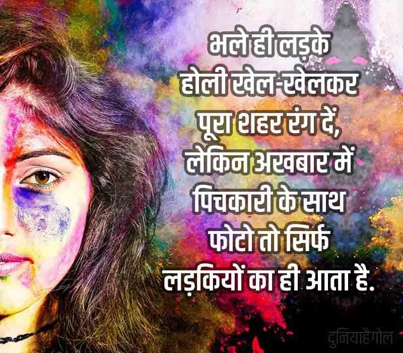 Pichkari Quotes in Hindi