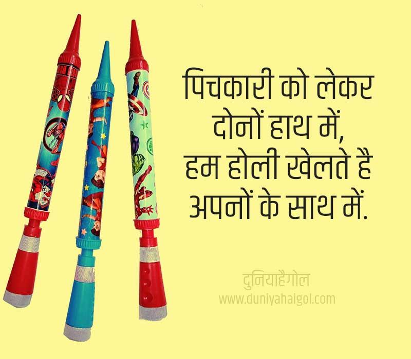 Pichkari Status in Hindi