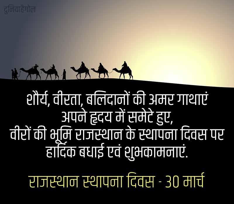 Rajasthan Diwas Quotes in Hindi