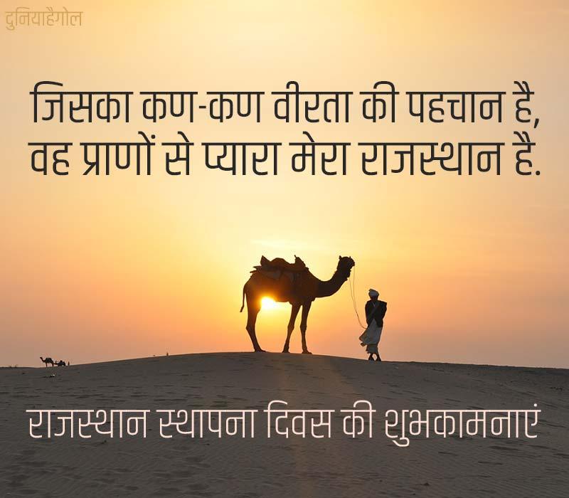 Rajasthan Diwas Shayari in Hindi