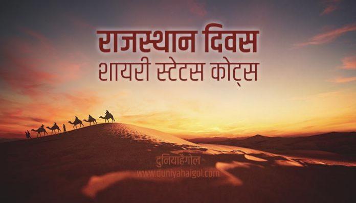 Rajasthan Diwas Shayari Status Quotse in Hindi