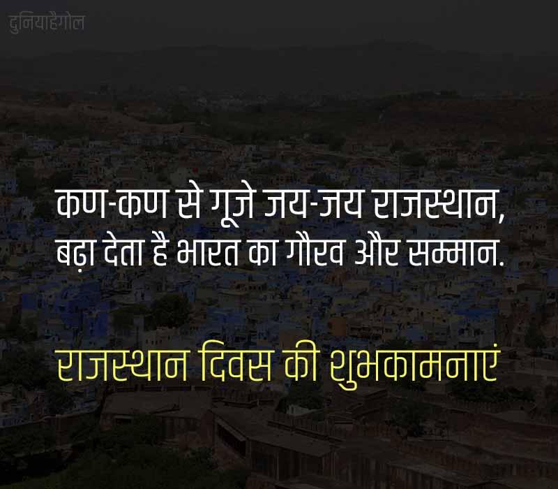 Rajasthan Diwas Status in Hindi