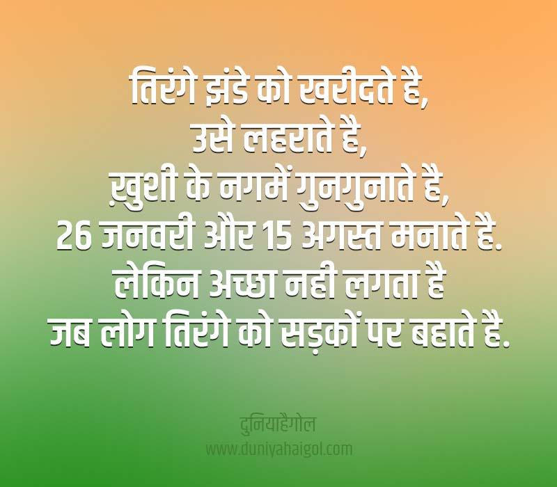 Tiranga Quotes in Hindi