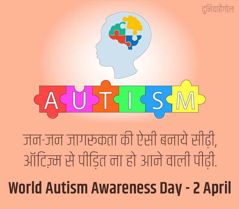 World Autism Awareness Day Shayari in Hindi