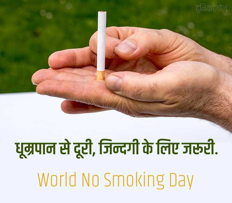 World No Smoking Day Slogan in Hindi