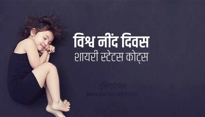 World Sleep Day Shayari Status Quotes in Hindi | विश्व नींद दिवस शायरी स्टेटस