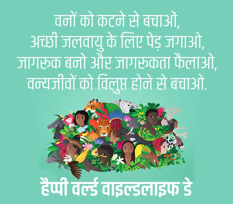 World Wildlife Day Quotes in Hindi