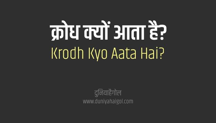 क्रोध क्यों आता है?   Krodh Kyon Aata Hai?