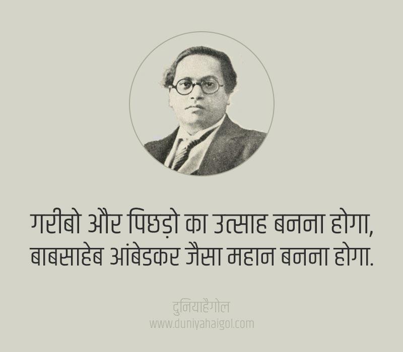 Bhimrao Ambedkar Status in Hindi