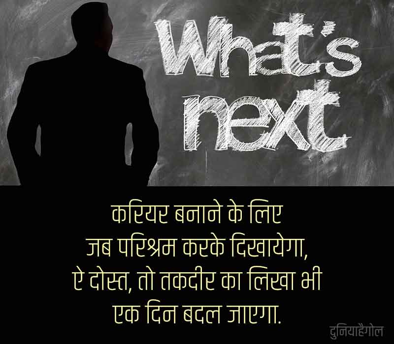 Career Shayari