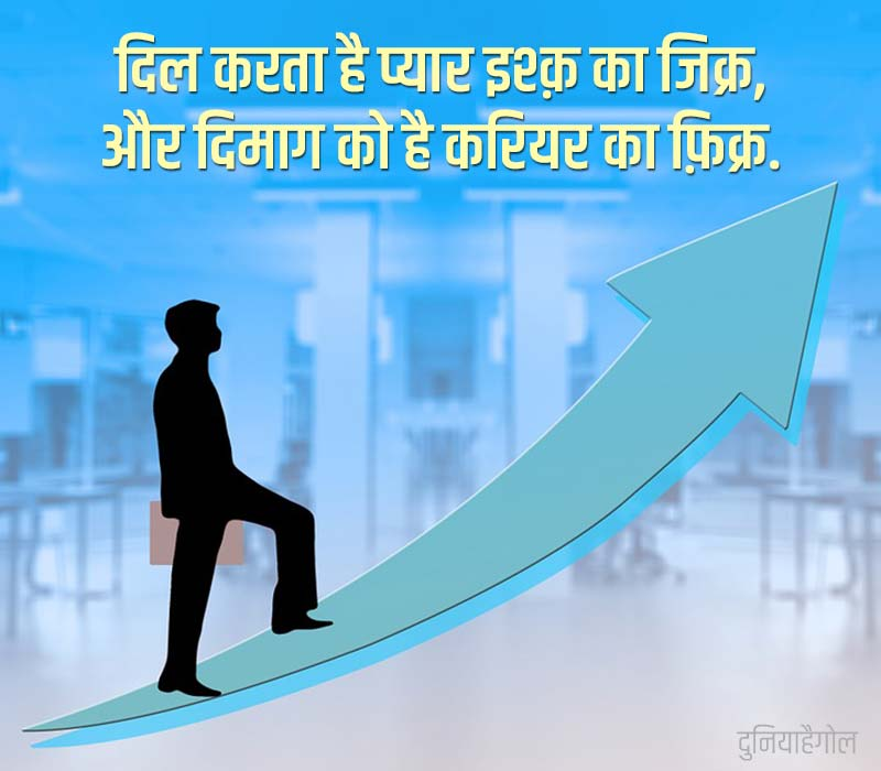 Career Status in Hindi