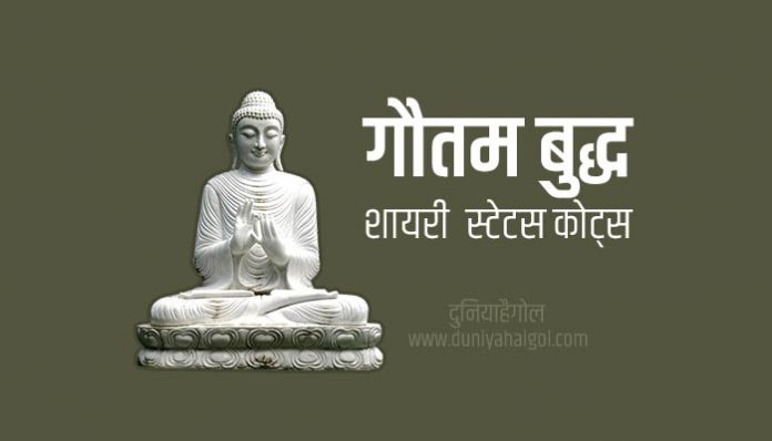 Gautam Buddha Shayari Status Quotes in Hindi