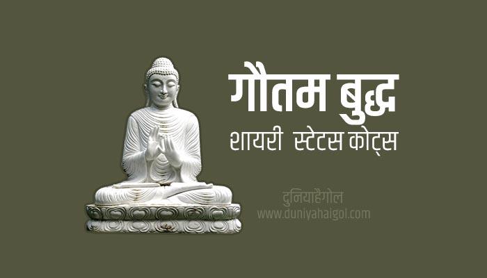 गौतम बुद्ध शायरी स्टेटस   Gautam Buddha Shayari Status Quotes in Hindi