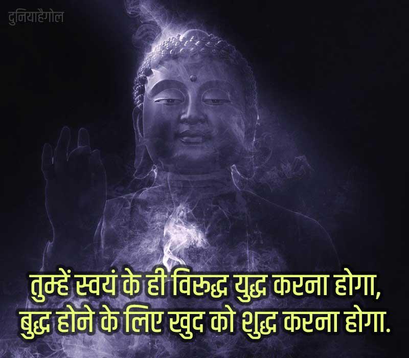 Gautam Buddha Status in Hindi