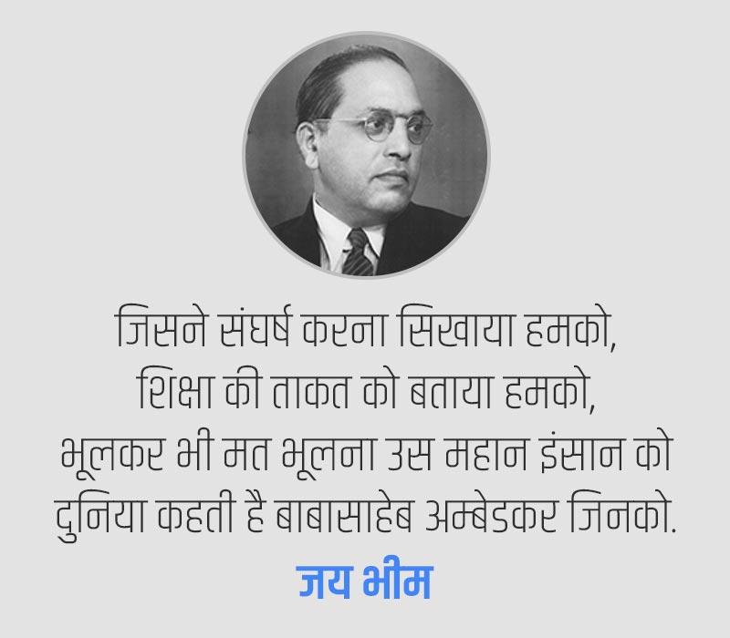 Jay Bhim Shayari in Hindi