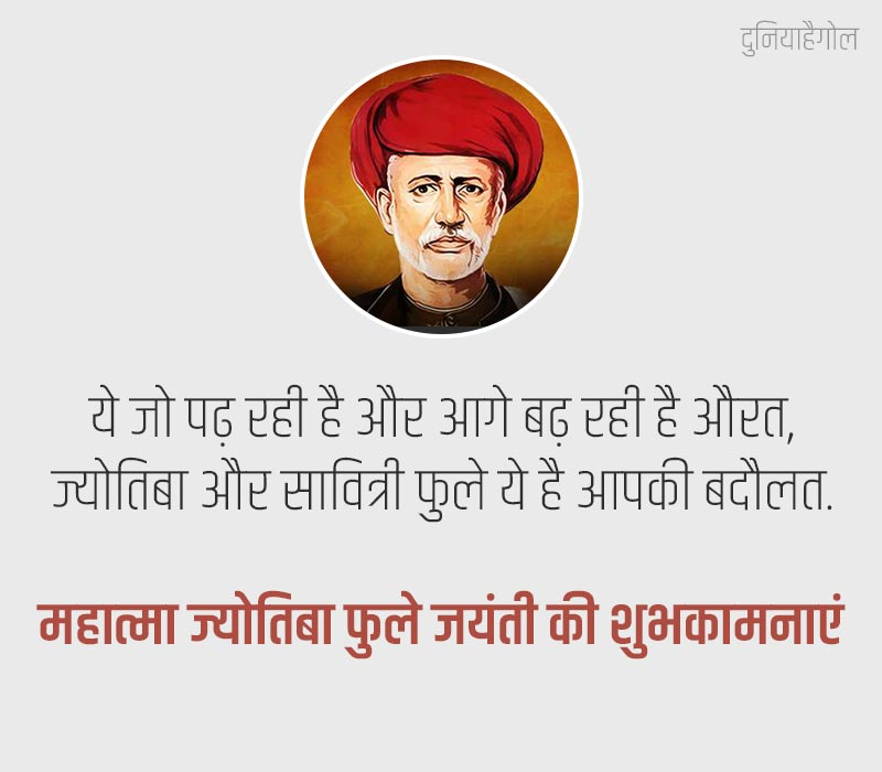 Jyotiba Phule Status in Hindi