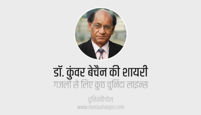 Kunwar Bechain Shayari in Hindi