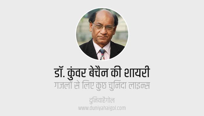 कुंवर बेचैन की बेहतरीन शायरी   Kunwar Bechain Shayari in Hindi