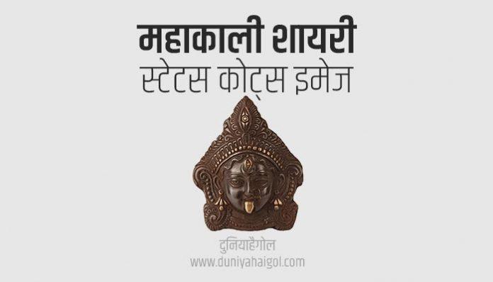 Mahakali Shayari Status Quotes in Hindi