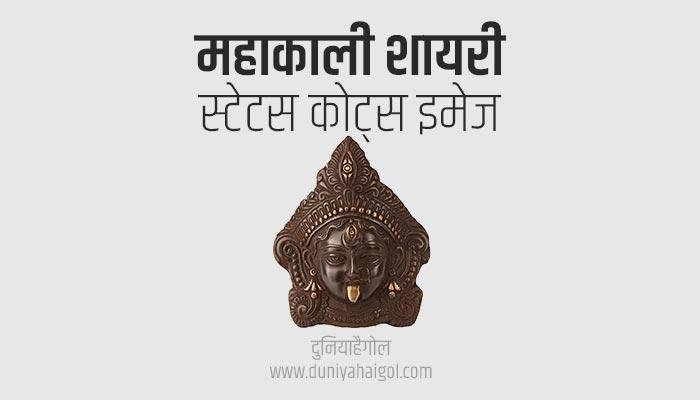 महाकाली शायरी स्टेटस   Mahakali Shayari Status Quotes in Hindi